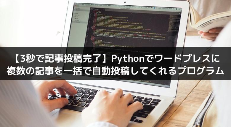 Pythonで複数記事の一括アップロード
