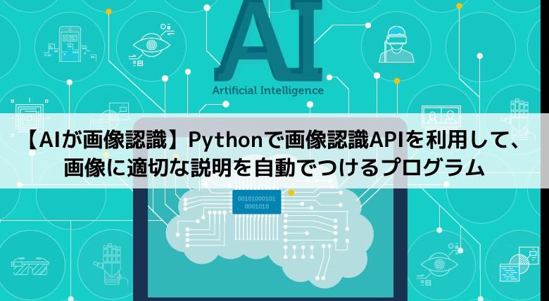 Pythonで画像認識AIを利用して画像に適切な説明をつける
