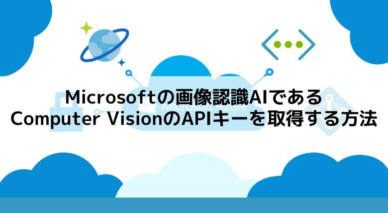 MicrosoftのComputer Vision API