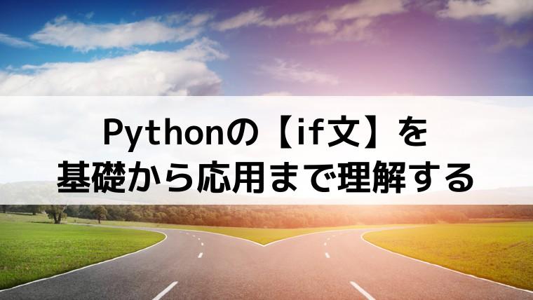 Pythonのif文